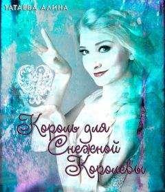 Алина Татаева - Король для Снежной Королевы (СИ)