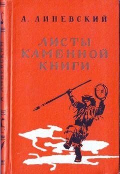 Александр Линевский - Листы каменной книги