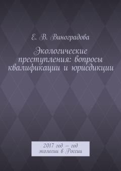 Е. Виноградова - Экологические преступления: вопросы квалификациииюрисдикции. 2017год– год экологии вРоссии