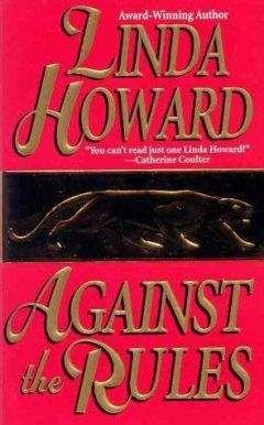 Линда Ховард - Против правил