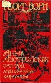 Георг Борн - Анна Австрийская, или Три мушкетера королевы. Том 1