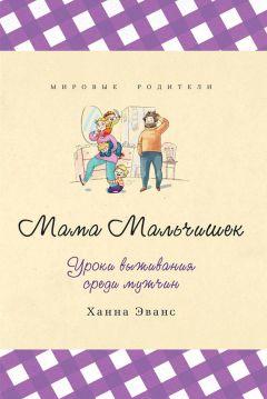 Ханна Эванс - Мама Мальчишек. Уроки выживания среди мужчин