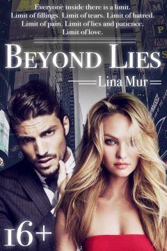 Lina Mur - За гранью лжи