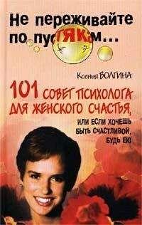 Ксения Волгина - Хочешь быть счастливой – будь ею