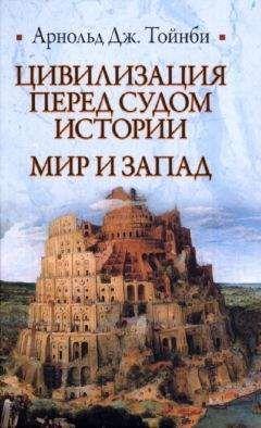 Арнольд Дж. Тойнби - Цивилизация перед судом истории. Мир и Запад