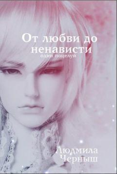 Людмила Черныш - От любви до ненависти...