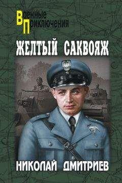 Николай Дмитриев - Желтый саквояж