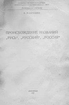 """Владимир Мавродин - Происхождение названий """"Русь"""", """"русский"""", """"Россия"""""""