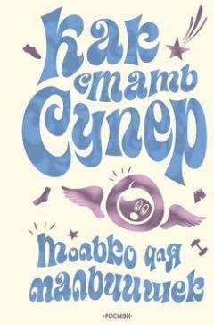 Михаил Галынский - Как стать супер. Только для мальчишек