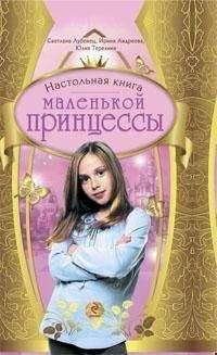 Светлана Лубенец - Настольная книга маленькой принцессы