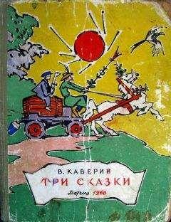 Вениамин Каверин - Три сказки