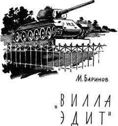Марк Баринов - «Вилла Эдит»
