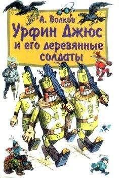 Александр Волков - Урфин Джюс и его деревянные солдаты (с иллюстрациями)