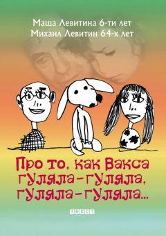 Маша Левитина - Про то, как Вакса гуляла-гуляла, гуляла-гуляла