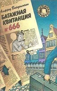 Альфред Вайденманн - Багажная квитанция №666