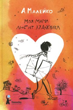 Анастасия Малейко - Моя мама любит художника