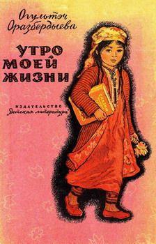 Огультэч Оразбердыева - Утро моей жизни