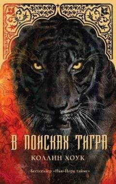 Коллин Хоук - В поисках тигра