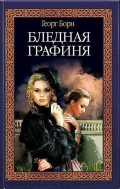 Георг Борн - Бледная графиня