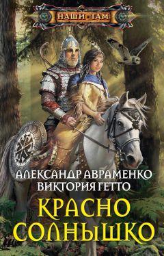 Александр Авраменко - Красно Солнышко