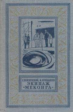 Евгений Войскунский - Экипаж «Меконга» (С иллюстрациями)