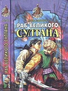 Мика Валтари - Раб великого султана