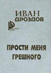 Иван Дроздов - Мать Россия! прости меня, грешного!