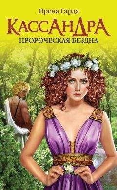 Ирена Гарда - Кассандра. Пророческая бездна
