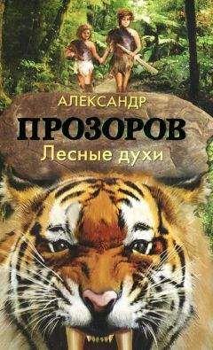 Александр Прозоров - Лесные духи