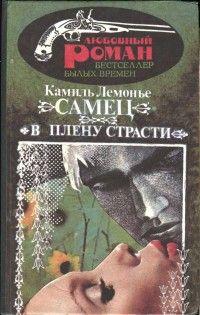 Камиль Лемонье - Самец