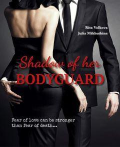 Рита Волкова - Shadow of her Bodyguard (СИ)