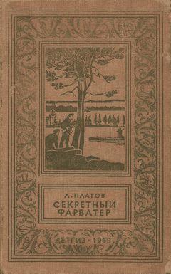 Леонид Платов - Секретный фарватер (Изд. 1963 г.)