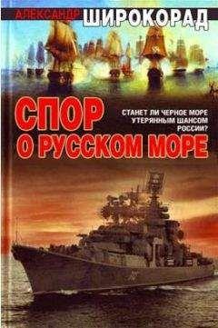 Александр Широкорад - Спор о Русском море
