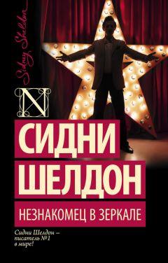 Сидни Шелдон - Незнакомец в зеркале