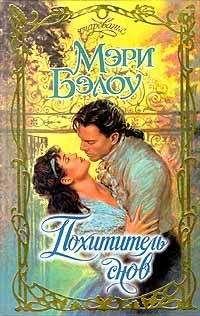Мэри Бэлоу - Похититель снов