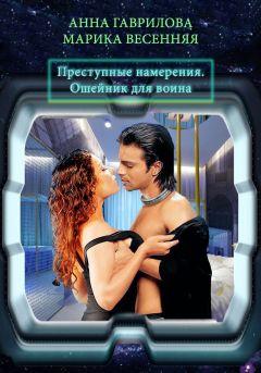 Анна Гаврилова - Преступные намерения. Ошейник для воина