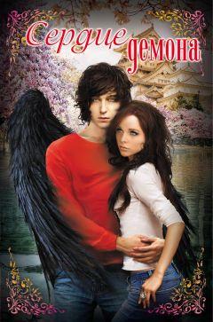 Елена Усачева - Сердце демона (сборник)