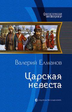 Валерий Елманов - Царская невеста