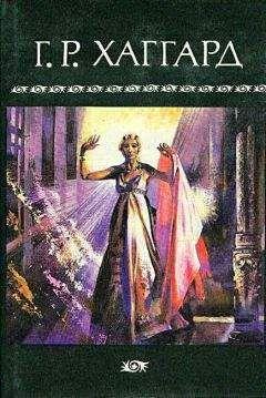 Генри Райдер Хаггард - Собрание сочинений в 10 томах. Том 9