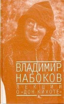 """Владимир Набоков - Лекции о """"Дон Кихоте"""""""