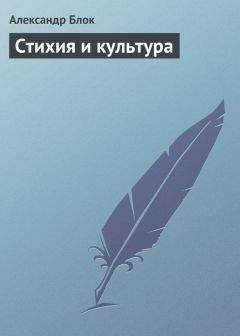 Александр Блок - Стихия и культура