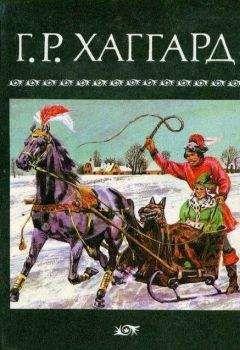 Генри Райдер Хаггард - Собрание сочинений в 10 томах. Том 4