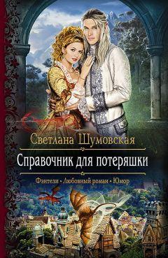 Светлана Шумовская - Справочник для потеряшки