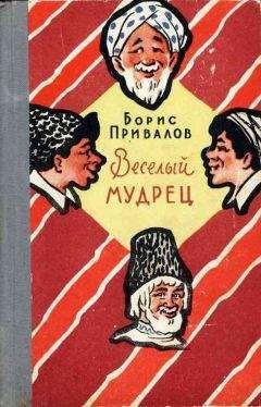 Борис Привалов - Веселый мудрец. Юмористические повести