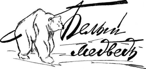 Эрскин Колдуэлл - Белый медведь