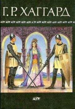 Генри Райдер Хаггард - Собрание сочинений в 10 томах. Том 8