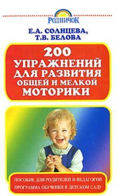 Вера Солнцева - 200 упражнений для развития общей и мелкой моторики