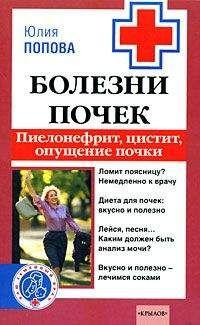 Юлия Попова - Болезни почек: пиелонефрит, цистит, опущение почки