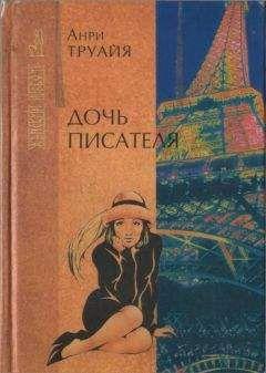 Анри Труайя - Дочь писателя
