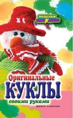 Е. Шилкова - Оригинальные куклы своими руками